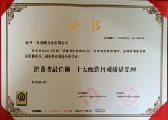 宿州荣誉证书